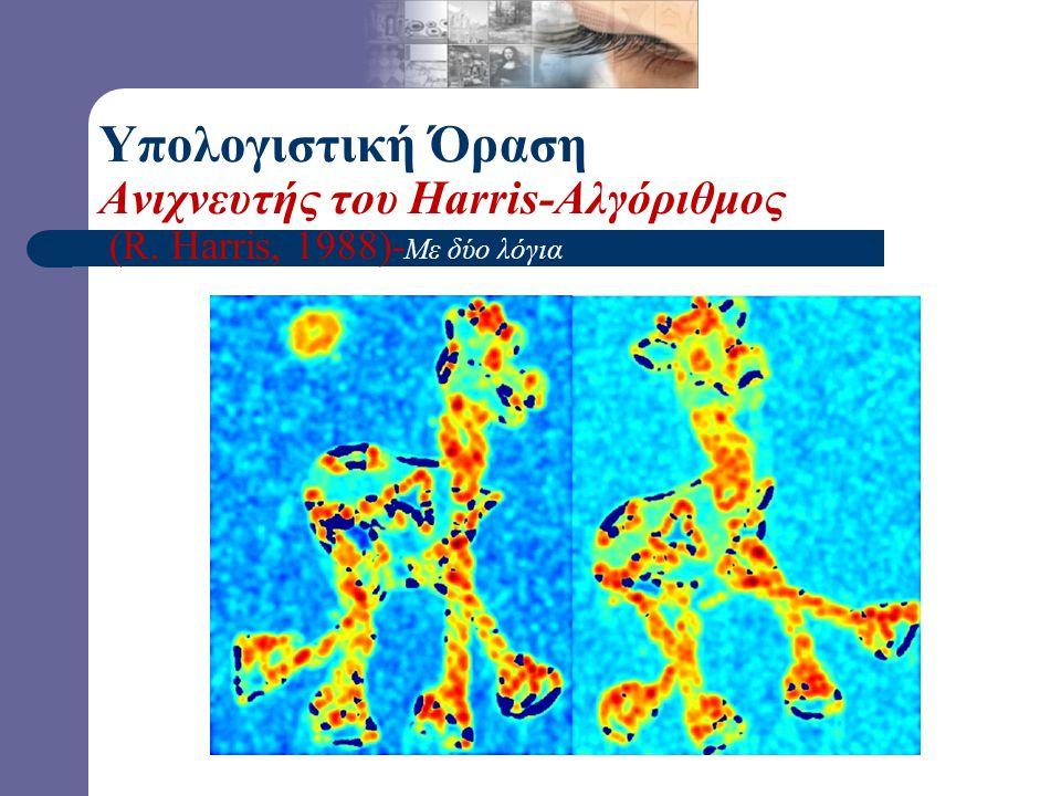 Υπολογιστική Όραση Ανιχνευτής του Harris-Αλγόριθμος (R. Harris, 1988)- Με δύο λόγια