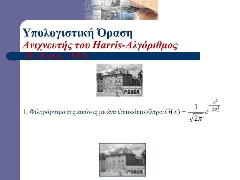 1. Φιλτράρισμα της εικόνας με ένα Gaussian φίλτρο: Υπολογιστική Όραση Ανιχνευτής του Harris-Αλγόριθμος (R. Harris, 1988)