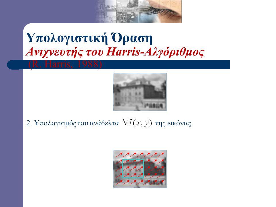 2. Υπολογισμός του ανάδελτα της εικόνας. Υπολογιστική Όραση Ανιχνευτής του Harris-Αλγόριθμος (R.