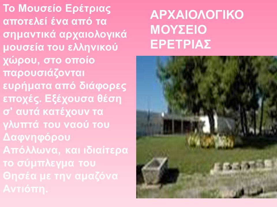 Ναός Δαφνηφόρου Απόλλωνα Ο ναός του Δαφνηφόρου Απόλλωνα είναι το σημαντικότερο και πιο γνωστό μνημείο της Ερέτριας.