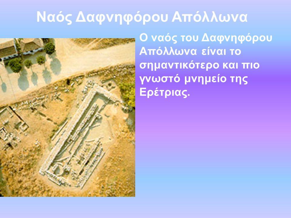 Από τα πιο ενδιαφέροντα μνημεία της αρχαίας Ερέτριας είναι το Ισείον, ναός αφιερωμένος στην Ίσιδα και σε άλλες αιγυπτιακές θεότητες.