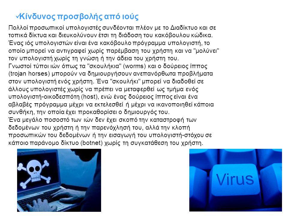 Κίνδυνος προσβολής από ιούς Πολλοί προσωπικοί υπολογιστές συνδέονται πλέον με το Διαδίκτυο και σε τοπικά δίκτυα και διευκολύνουν έτσι τη διάδοση του κ