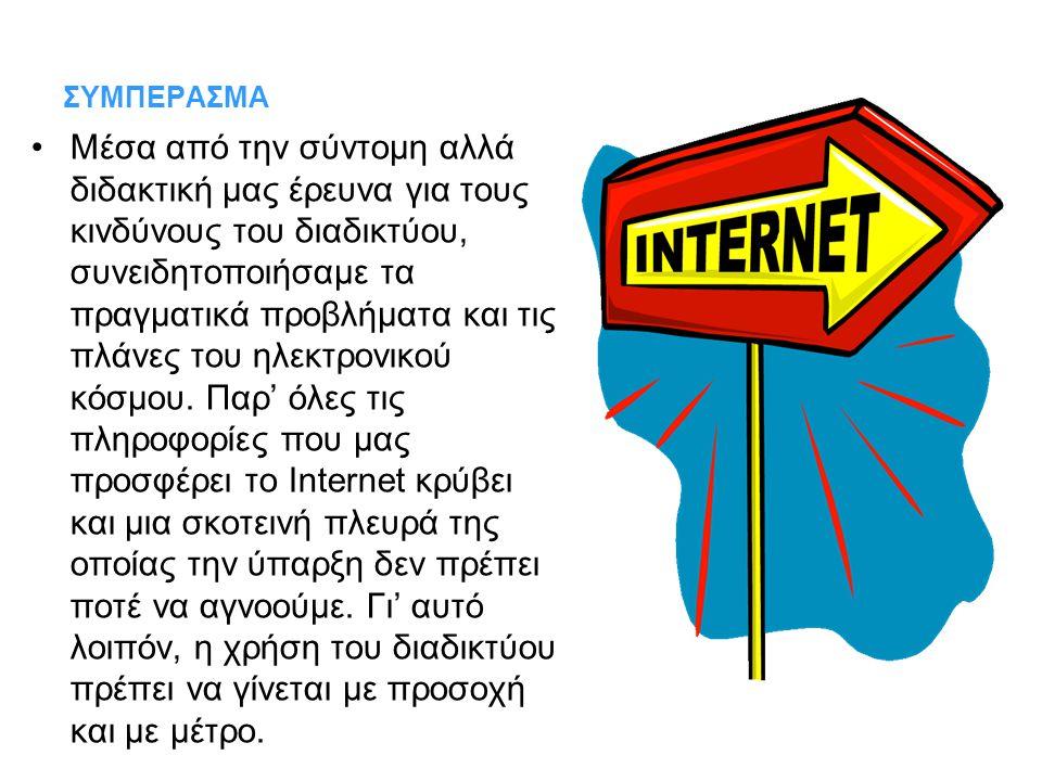 ΣΥΜΠΕΡΑΣΜΑ Μέσα από την σύντομη αλλά διδακτική μας έρευνα για τους κινδύνους του διαδικτύου, συνειδητοποιήσαμε τα πραγματικά προβλήματα και τις πλάνες