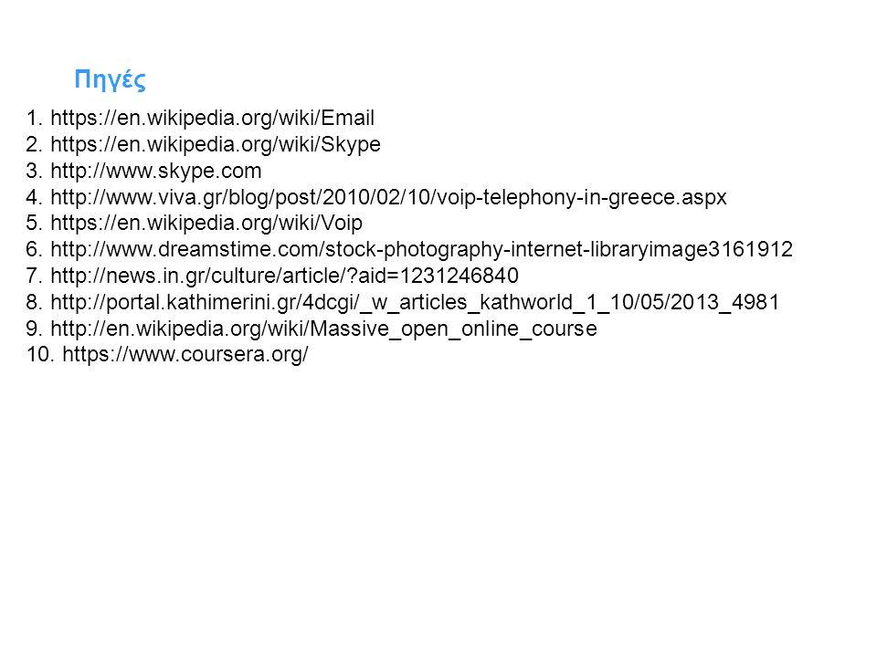 1. https://en.wikipedia.org/wiki/Email 2. https://en.wikipedia.org/wiki/Skype 3. http://www.skype.com 4. http://www.viva.gr/blog/post/2010/02/10/voip-