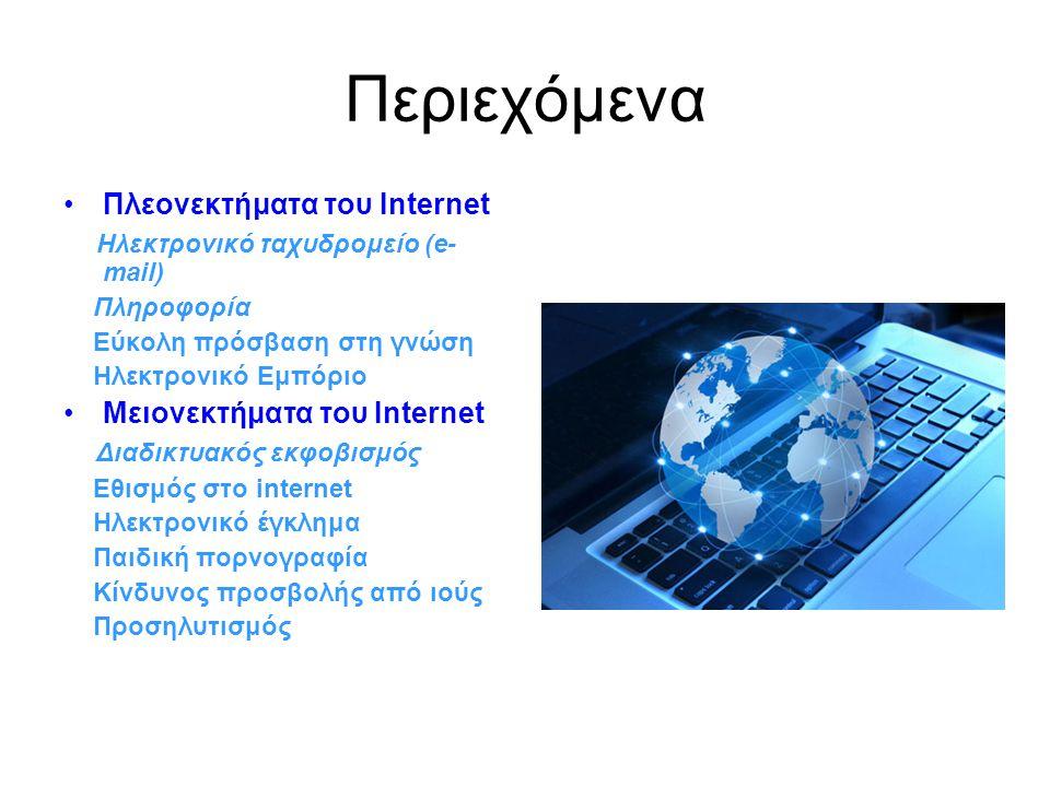 Περιεχόμενα Πλεονεκτήματα του Internet Ηλεκτρονικό ταχυδρομείο (e- mail) Πληροφορία Εύκολη πρόσβαση στη γνώση Ηλεκτρονικό Εμπόριο Μειονεκτήματα του In
