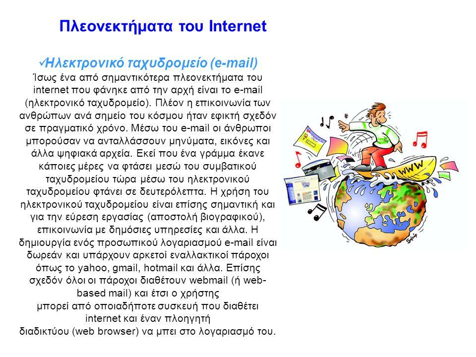 Πλεονεκτήματα του Internet Ηλεκτρονικό ταχυδρομείο (e-mail) Ίσως ένα από σημαντικότερα πλεονεκτήματα του internet που φάνηκε από την αρχή είναι το e-m
