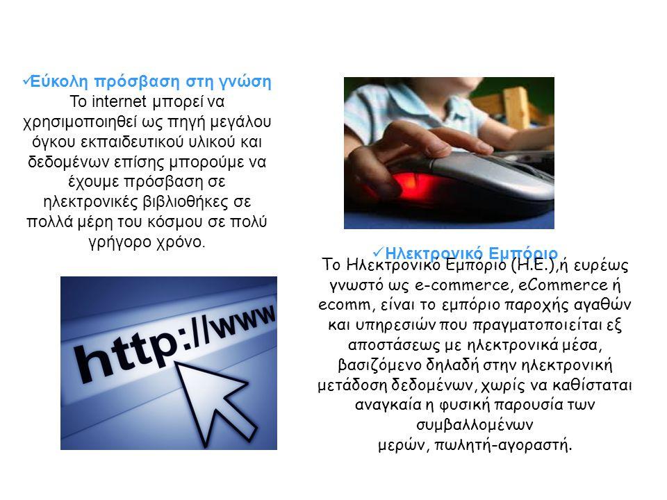 Εύκολη πρόσβαση στη γνώση Το internet μπορεί να χρησιμοποιηθεί ως πηγή μεγάλου όγκου εκπαιδευτικού υλικού και δεδομένων επίσης μπορούμε να έχουμε πρόσ
