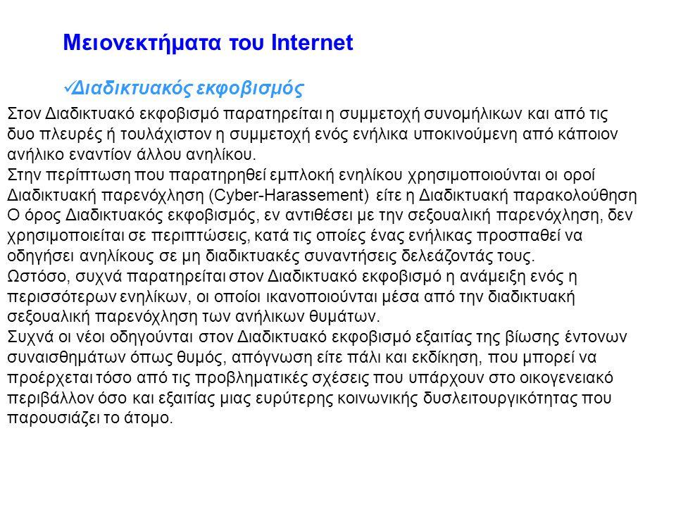 Μειονεκτήματα του Internet Στον Διαδικτυακό εκφοβισμό παρατηρείται η συμμετοχή συνομήλικων και από τις δυο πλευρές ή τουλάχιστον η συμμετοχή ενός ενήλ