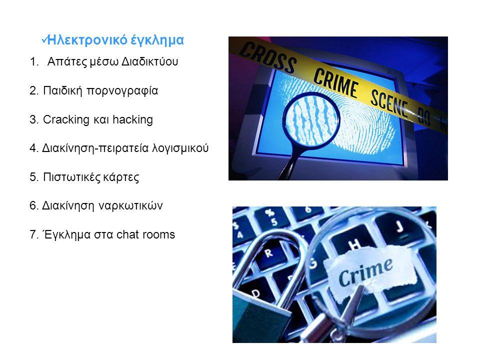 1.Απάτες μέσω Διαδικτύου 2. Παιδική πορνογραφία 3. Cracking και hacking 4. Διακίνηση-πειρατεία λογισμικού 5. Πιστωτικές κάρτες 6. Διακίνηση ναρκωτικών