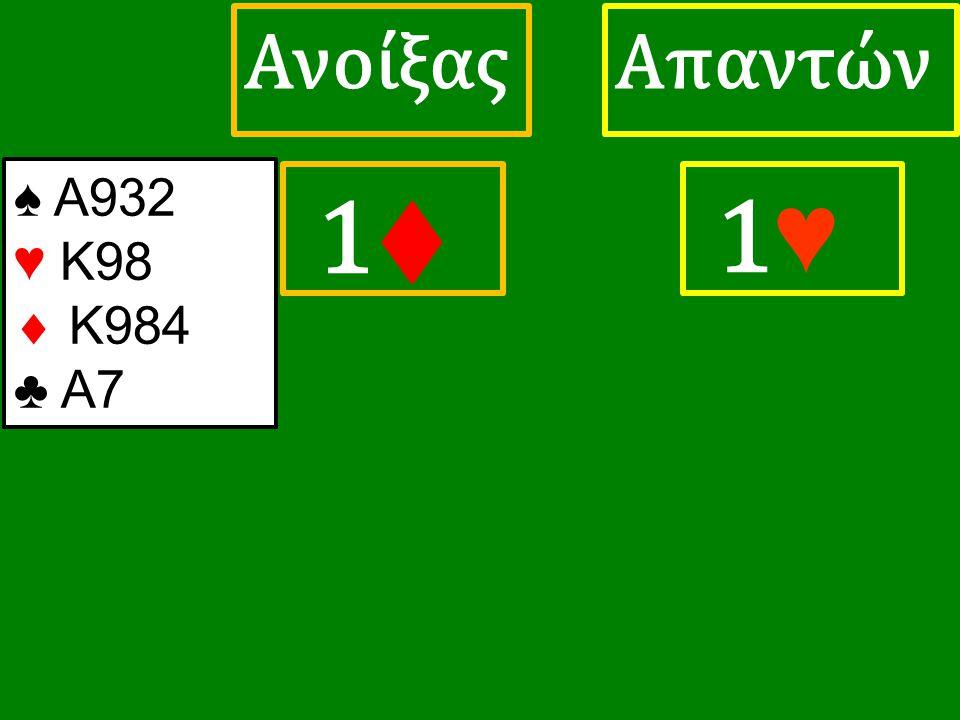 1♦ 1♦ ΑπαντώνΑνοίξας 1♥ 1♥ ♠ Α932 ♥ K98  Κ984 ♣ A7