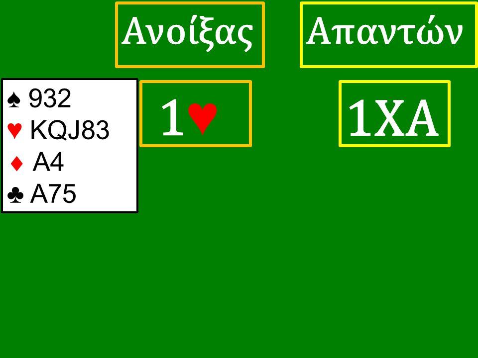 1♥ 1♥ ΑπαντώνΑνοίξας 1ΧΑ ♠ 932 ♥ KQJ83  A4 ♣ A75