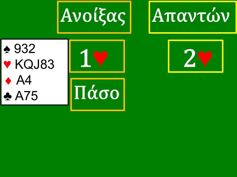 1♥ 1♥ ΑπαντώνΑνοίξας 2 ♥ Πάσο ♠ 932 ♥ KQJ83  A4 ♣ A75