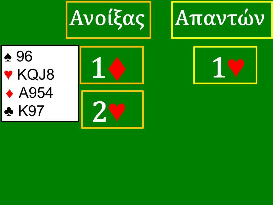 1♦ 1♦ ΑπαντώνΑνοίξας 1 ♥ 2♥ 2♥ ♠ 96 ♥ KQJ8  A954 ♣ Κ97