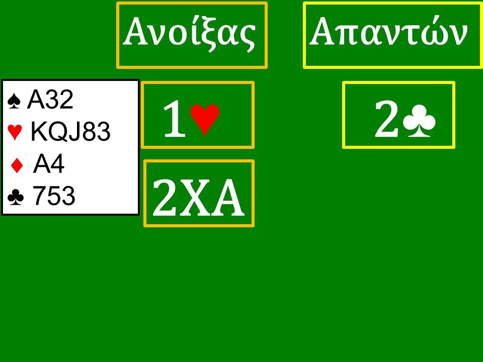 1♥ 1♥ ΑπαντώνΑνοίξας 2 ♣ ♠ Α32 ♥ KQJ83  A4 ♣ 753 2ΧΑ