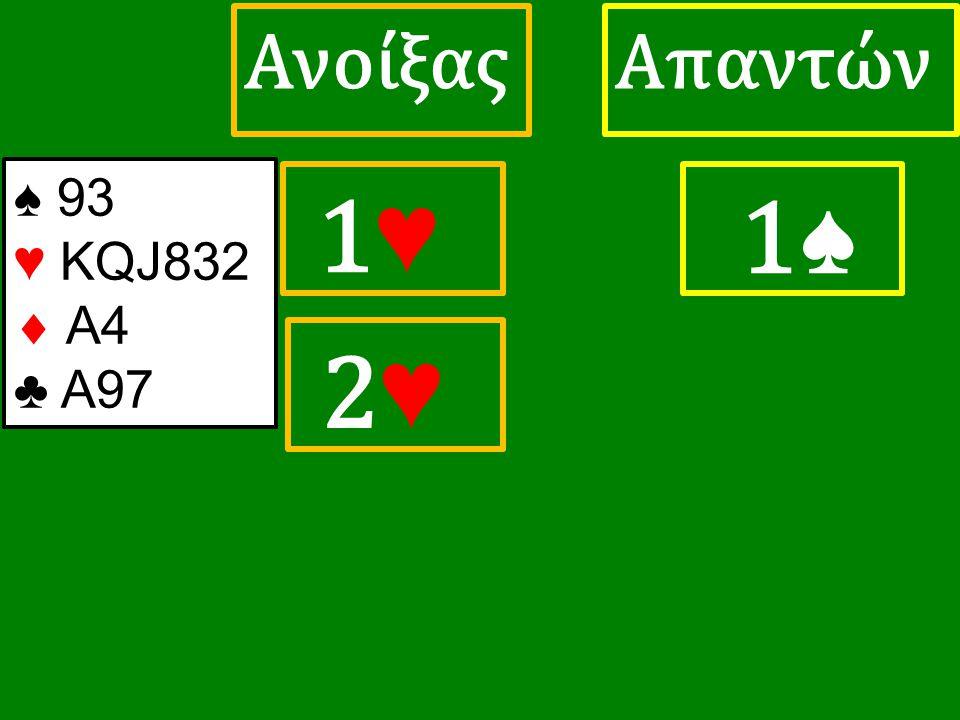 1♥ 1♥ ΑπαντώνΑνοίξας 1♠ 2♥ 2♥ ♠ 93 ♥ KQJ832  A4 ♣ A97