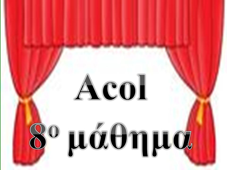 γ) Με Δυνατό χέρι (18 – 19 συν. π.) αγοράζω τη μανς (3ΧΑ - Sign off)