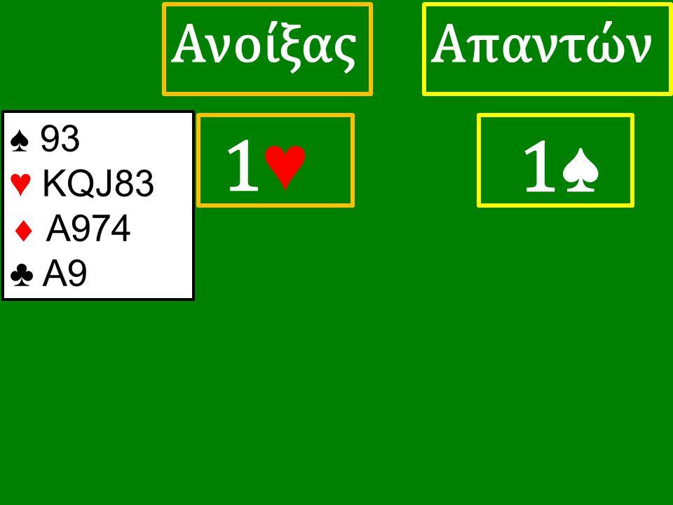 1♥ 1♥ ΑπαντώνΑνοίξας 1♠ ♠ 93 ♥ KQJ83  A974 ♣ A9