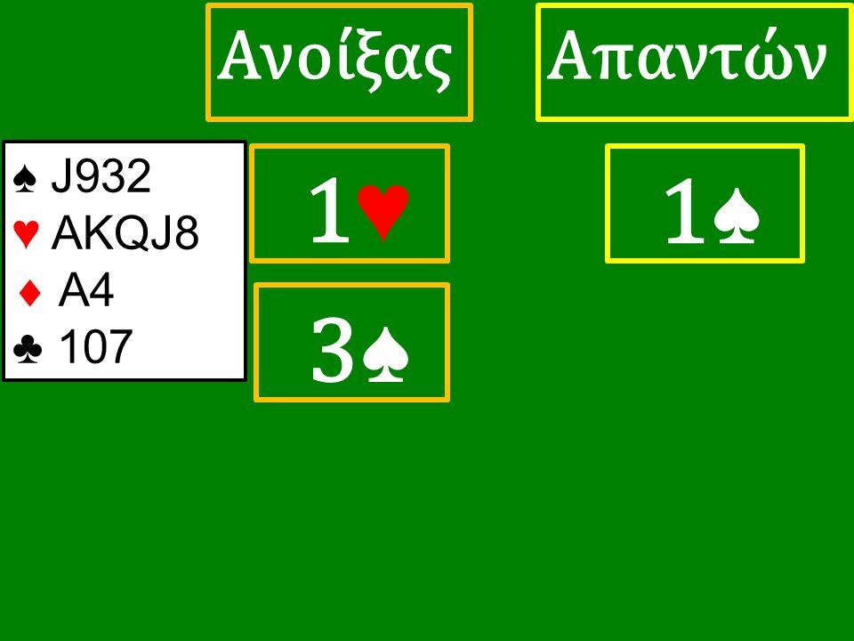 1♥ 1♥ ΑπαντώνΑνοίξας 1♠ 3♠ ♠ J932 ♥ ΑΚQJ8  A4 ♣ 107