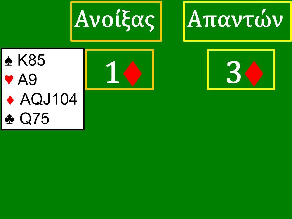 1♦ 1♦ ΑπαντώνΑνοίξας 3♦ ♠ K85 ♥ Α9  AQJ104 ♣ Q75