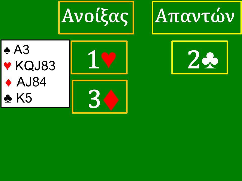 1♥ 1♥ ΑπαντώνΑνοίξας 2 ♣ ♠ Α3 ♥ KQJ83  AJ84 ♣ K5 3♦
