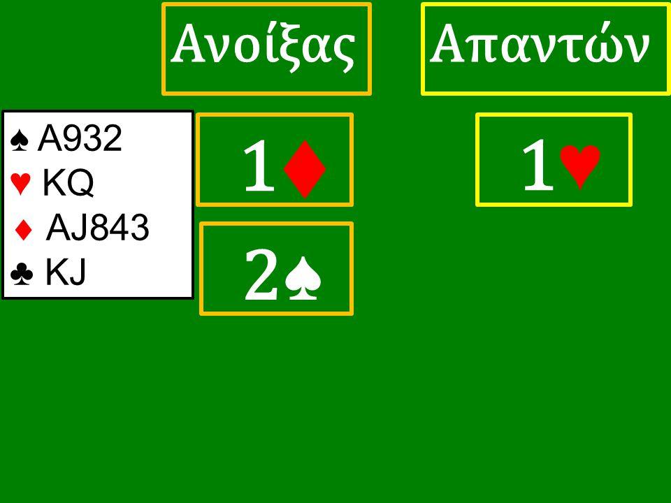 1♦ 1♦ ΑπαντώνΑνοίξας 1 ♥ ♠ Α932 ♥ KQ  AJ843 ♣ KJ 2♠