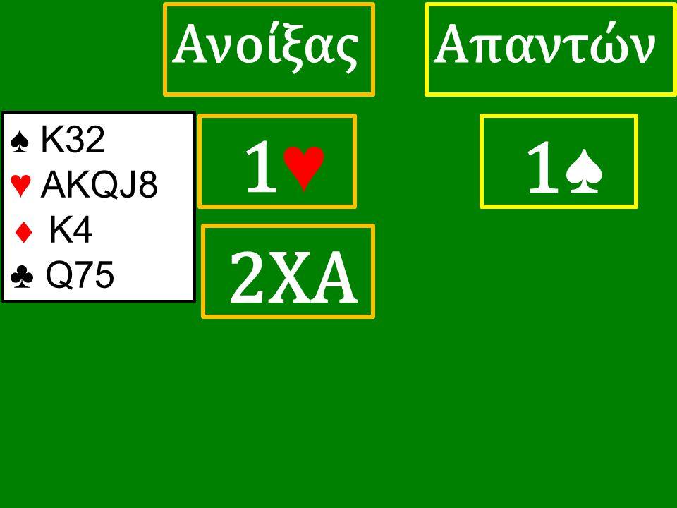 1♥ 1♥ ΑπαντώνΑνοίξας 1♠ 2XA ♠ K32 ♥ ΑΚQJ8  K4 ♣ Q75