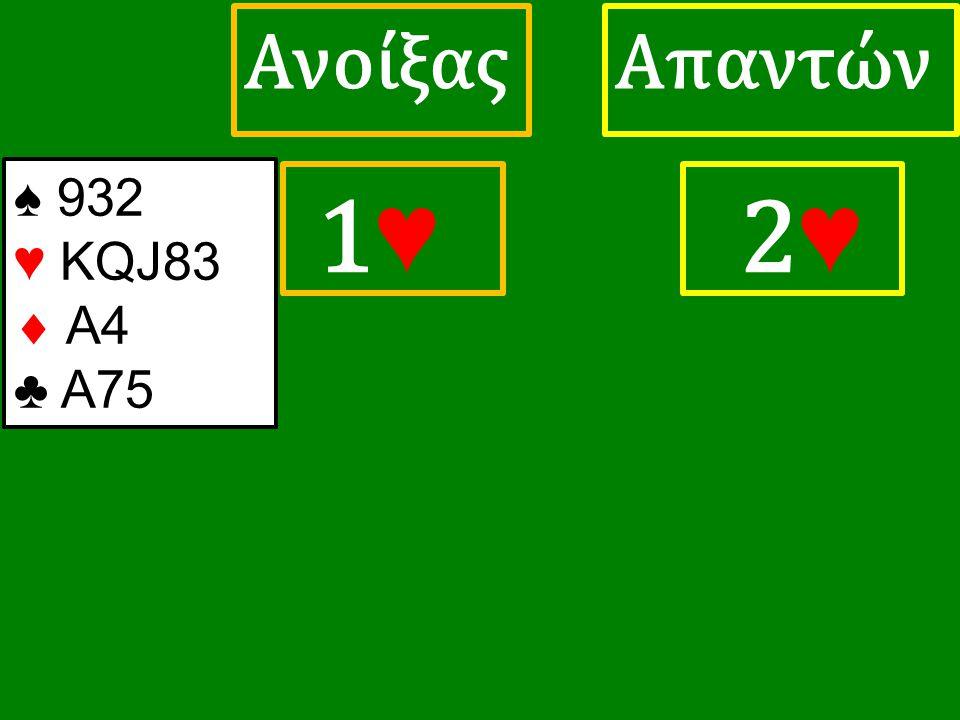 1♥ 1♥ ΑπαντώνΑνοίξας 2 ♥ ♠ 932 ♥ KQJ83  A4 ♣ A75