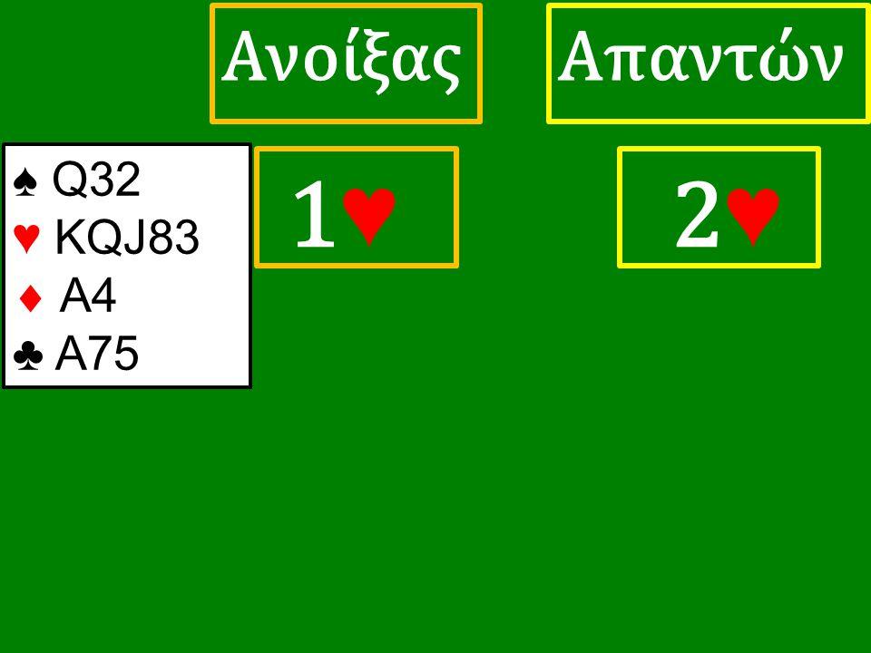 1♥ 1♥ ΑπαντώνΑνοίξας 2 ♥ ♠ Q32 ♥ KQJ83  A4 ♣ A75