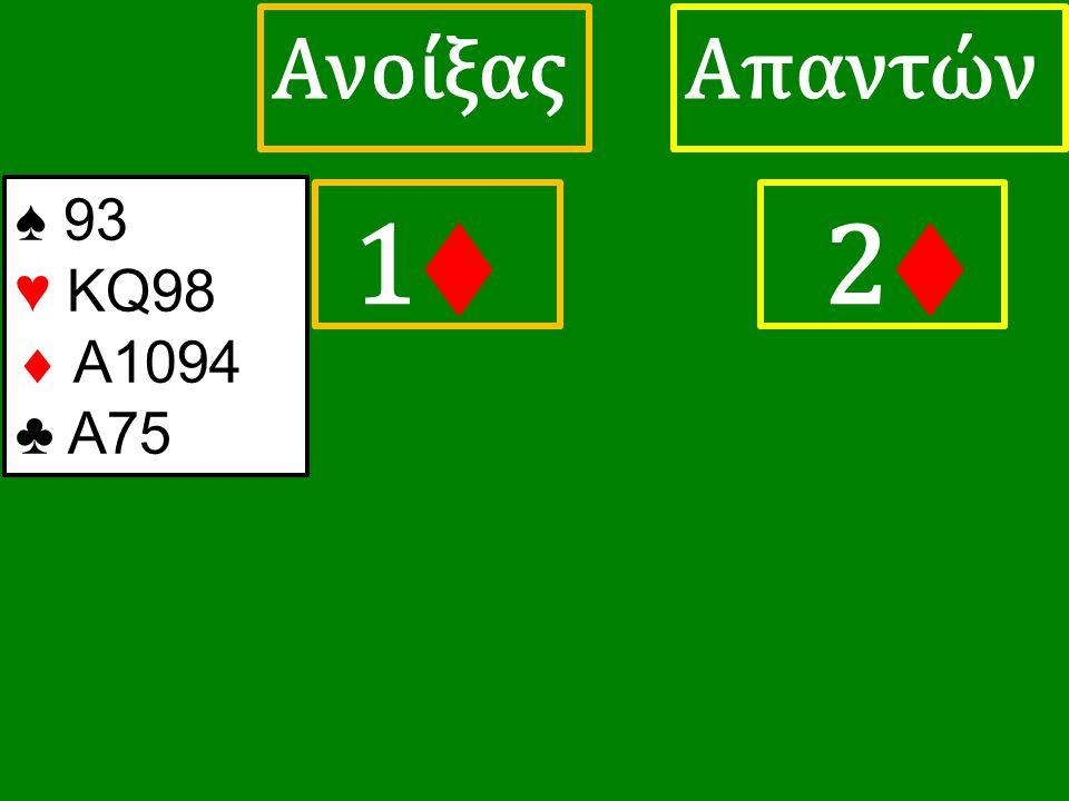 1♦ 1♦ ΑπαντώνΑνοίξας 2♦ ♠ 93 ♥ KQ98  A1094 ♣ A75
