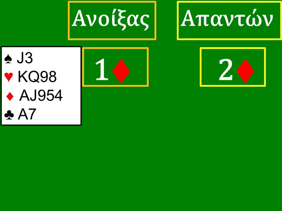 1♦ 1♦ ΑπαντώνΑνοίξας 2♦ ♠ J3 ♥ KQ98  AJ954 ♣ A7