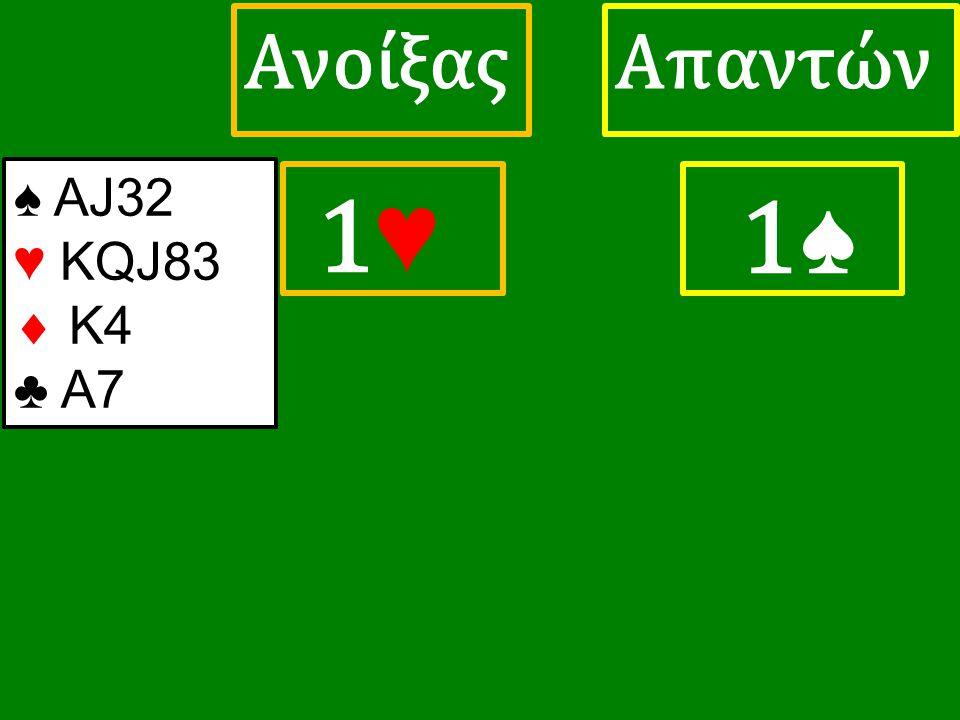 1♥ 1♥ ΑπαντώνΑνοίξας 1♠ ♠ ΑJ32 ♥ KQJ83  Κ4 ♣ A7