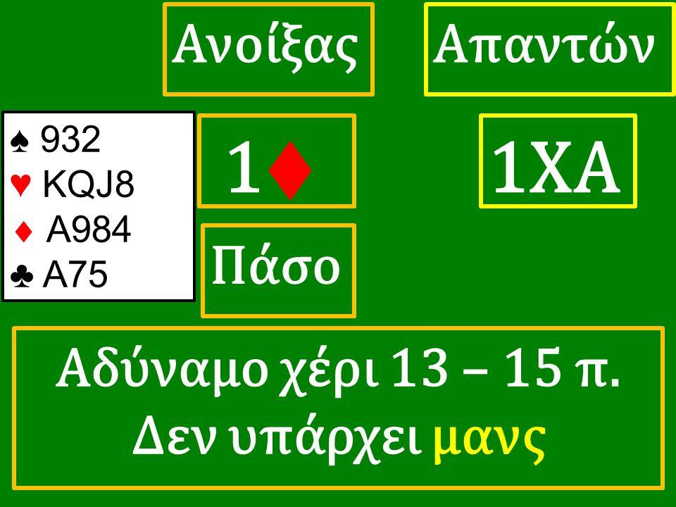 1♦ 1♦ ΑπαντώνΑνοίξας 1ΧΑ Πάσο ♠ 932 ♥ KQJ8  A984 ♣ A75 Αδύναμο χέρι 13 – 15 π. Δεν υπάρχει μανς