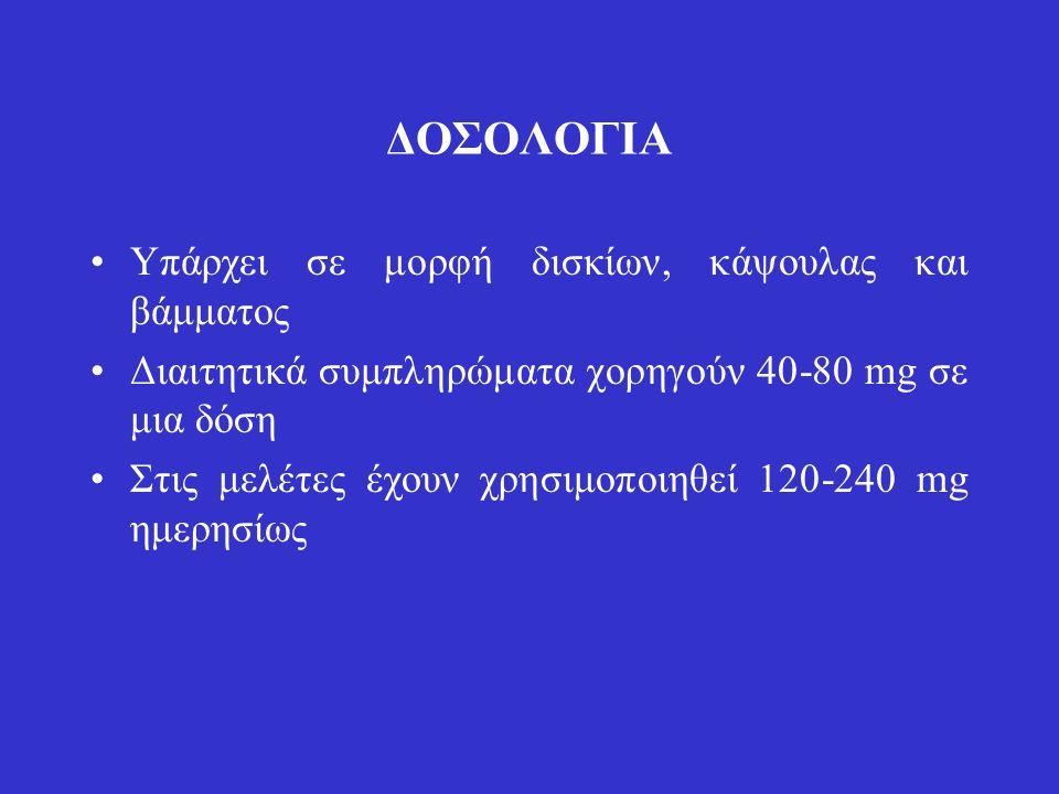 ΔΟΣΟΛΟΓΙΑ Υπάρχει σε μορφή δισκίων, κάψουλας και βάμματος Διαιτητικά συμπληρώματα χορηγούν 40-80 mg σε μια δόση Στις μελέτες έχουν χρησιμοποιηθεί 120-