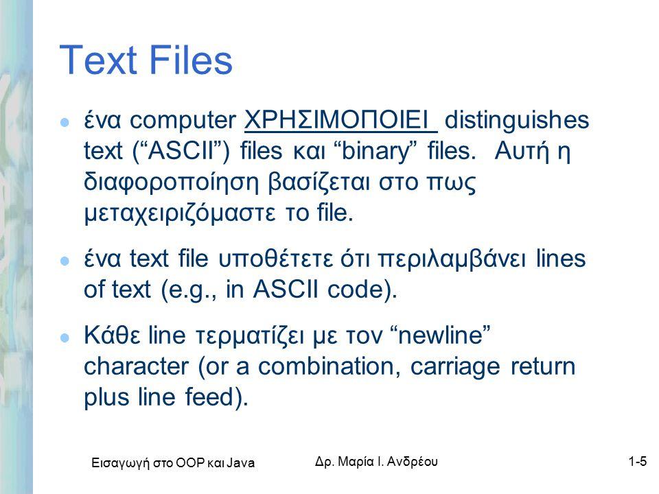 """Εισαγωγή στο ΟΟΡ και Java Δρ. Μαρία Ι. Ανδρέου1-5 Text Files l ένα computer ΧΡΗΣΙΜΟΠΟΙΕΙ distinguishes text (""""ASCII"""") files και """"binary"""" files. Αυτή η"""