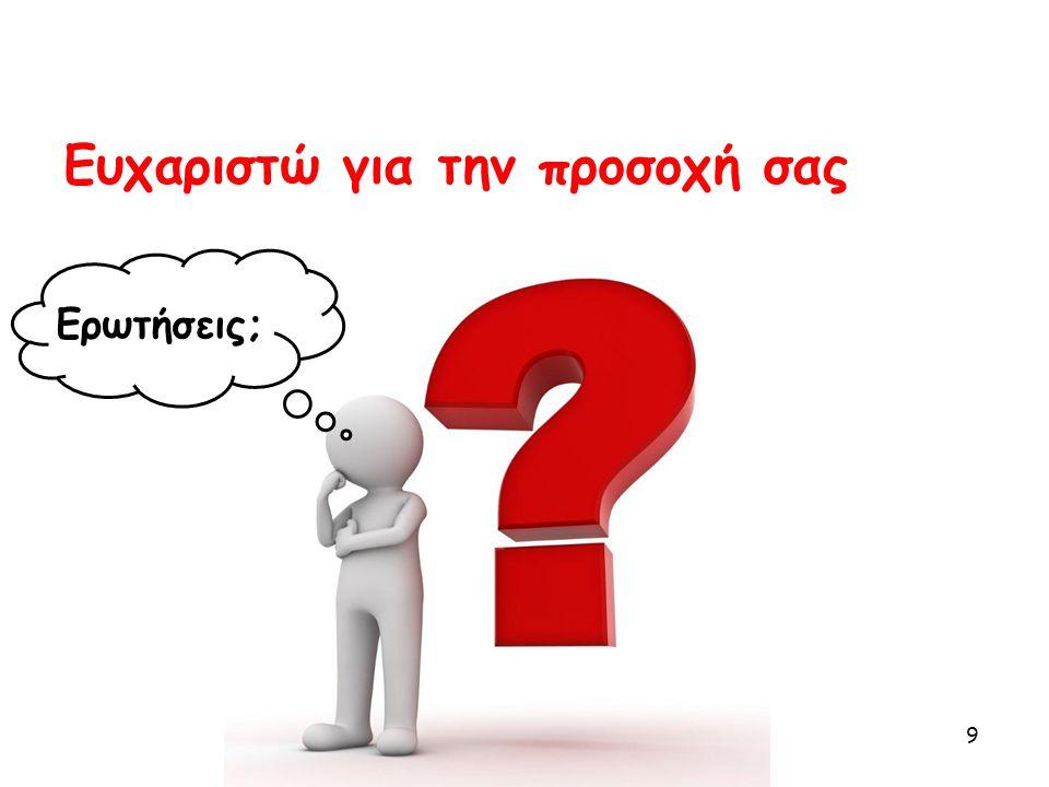 9 Ευχαριστώ για την προσοχή σας Ερωτήσεις;