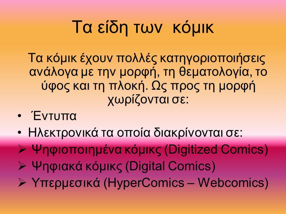 Τα είδη των κόμικ Τα κόμικ έχουν πολλές κατηγοριοποιήσεις ανάλογα με την μορφή, τη θεματολογία, το ύφος και τη πλοκή.