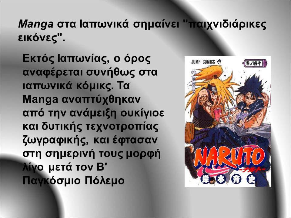 Manga στα Ιαπωνικά σημαίνει παιχνιδιάρικες εικόνες .
