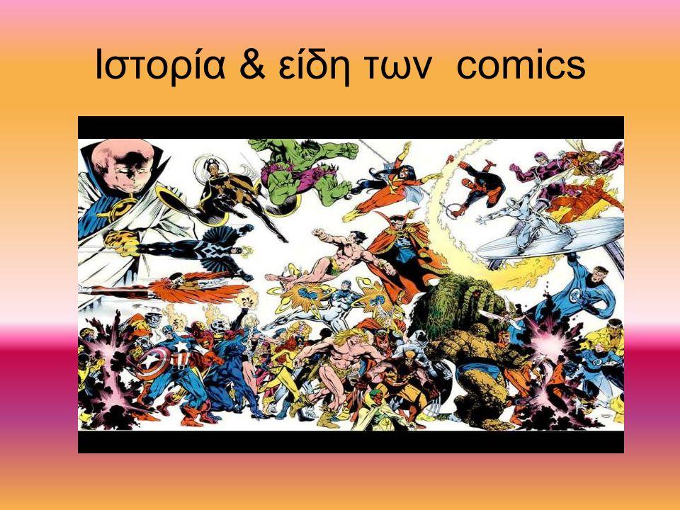 Τι είναι comic Τα κόμικς είναι σειρά σχεδίων που αφηγούνται μια ιστορία, γνωστά και ως ένατη τέχνη.