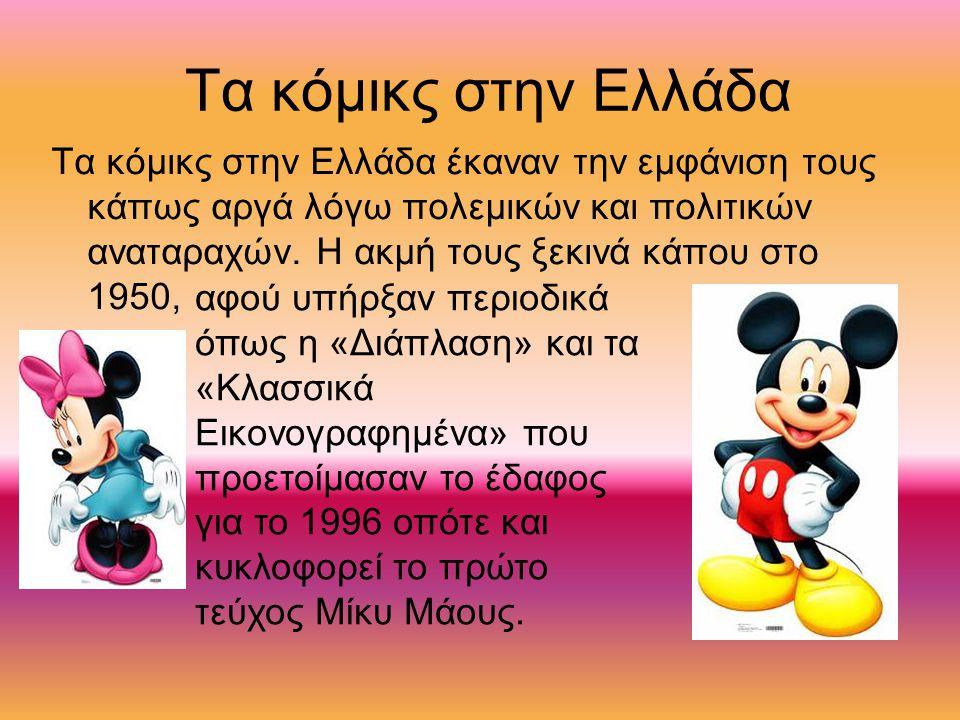 Τα κόμικς στην Ελλάδα Τα κόμικς στην Ελλάδα έκαναν την εμφάνιση τους κάπως αργά λόγω πολεμικών και πολιτικών αναταραχών.
