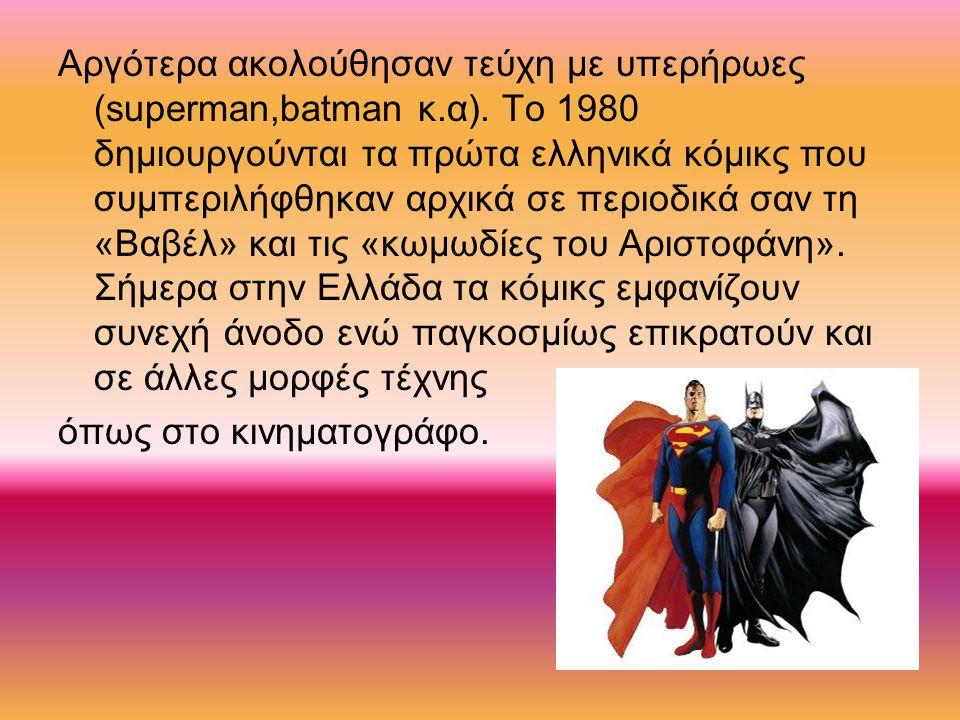 Αργότερα ακολούθησαν τεύχη με υπερήρωες (superman,batman κ.α).