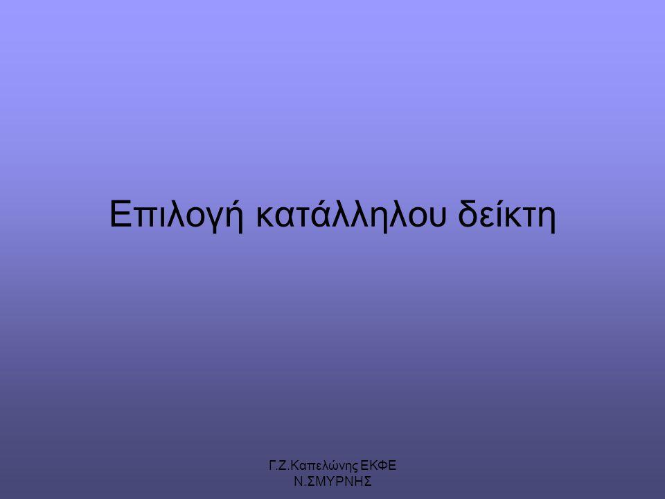 Γ.Ζ.Καπελώνης ΕΚΦΕ Ν.ΣΜΥΡΝΗΣ Επιλογή κατάλληλου δείκτη