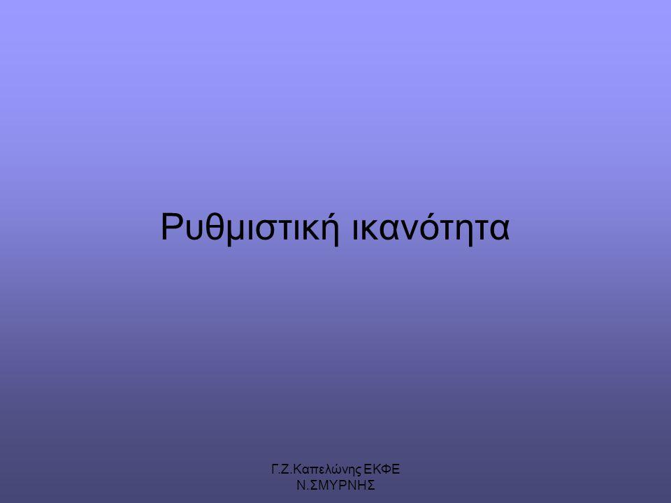 Γ.Ζ.Καπελώνης ΕΚΦΕ Ν.ΣΜΥΡΝΗΣ Ρυθμιστική ικανότητα