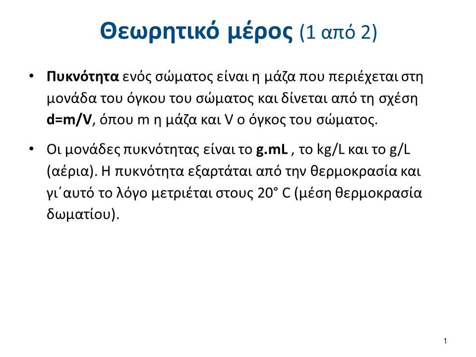 Θεωρητικό μέρος (2 από 2) Με τη μέτρηση της πυκνότητας ενός στερεού μπορούμε να διαπιστώσουμε την ταυτότητά του ή την καθαρότητά του, πχ.