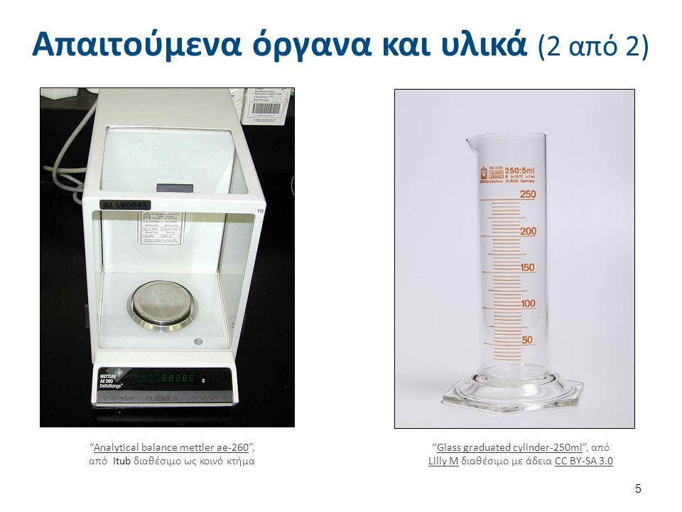 Πειραματική διαδικασία Ζυγίζουμε δείγμα στερεού υλικού (m σε g) Γεμίζουμε με νερό τον ογκομετρικό κύλινδρο μέχρι μιας ορισμένης χαραγής και την σημειώνουμε (V 1 mL) Ρίχνουμε το στερεό που έχουμε ζυγίσει, μέσα στον κύλινδρο με το νερό και σημειώνουμε την νέα ένδειξη της ελεύθερης επιφάνειας του νερού (V 2 mL).