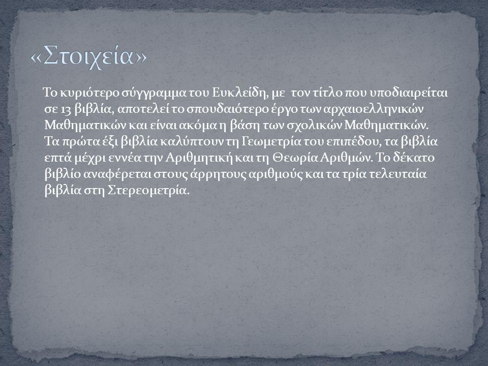 Το κυριότερο σύγγραμμα του Ευκλείδη, με τον τίτλο που υποδιαιρείται σε 13 βιβλία, αποτελεί το σπουδαιότερο έργο των αρχαιοελληνικών Μαθηματικών και εί