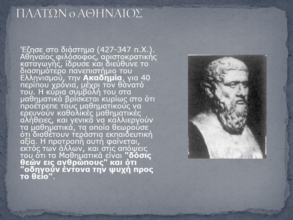 'Eζησε στο διάστημα (427-347 π.Χ.). Αθηναίος φιλόσοφος, αριστοκρατικής καταγωγής, ίδρυσε και διεύθυνε το διασημότερο πανεπιστήμιο του Ελληνισμού, την
