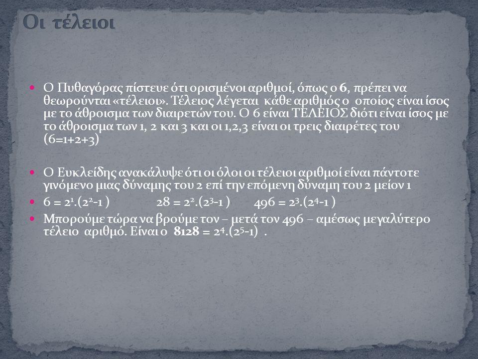 Ο Πυθαγόρας πίστευε ότι ορισμένοι αριθμοί, όπως ο 6, πρέπει να θεωρούνται «τέλειοι». Τέλειος λέγεται κάθε αριθμός ο οποίος είναι ίσος με το άθροισμα τ