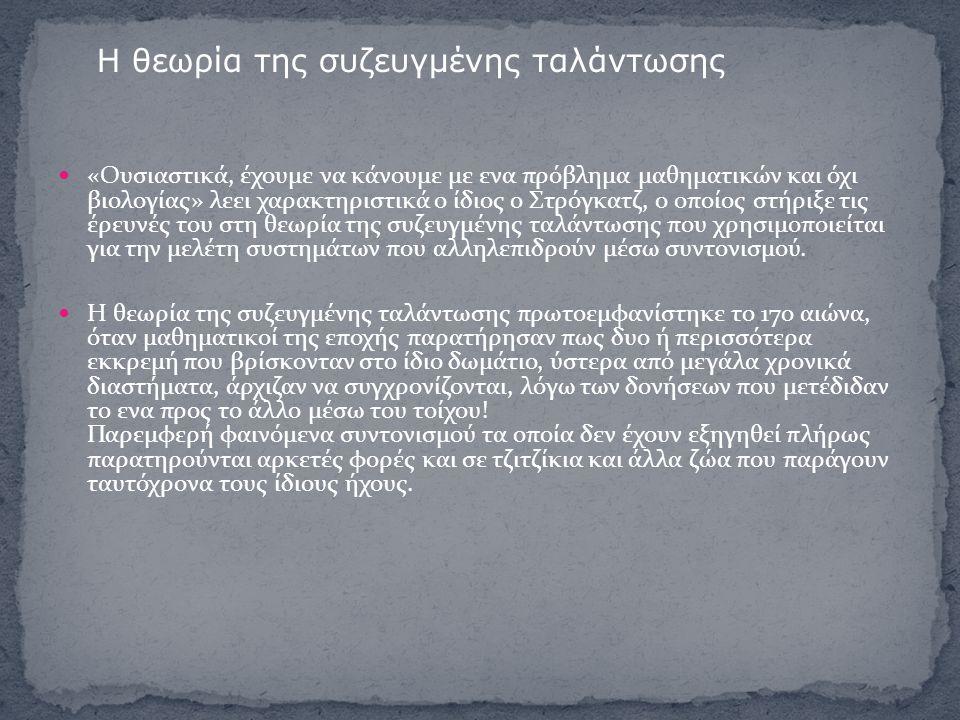 «Ουσιαστικά, έχουμε να κάνουμε με ενα πρόβλημα μαθηματικών και όχι βιολογίας» λεει χαρακτηριστικά ο ίδιος ο Στρόγκατζ, ο οποίος στήριξε τις έρευνές το