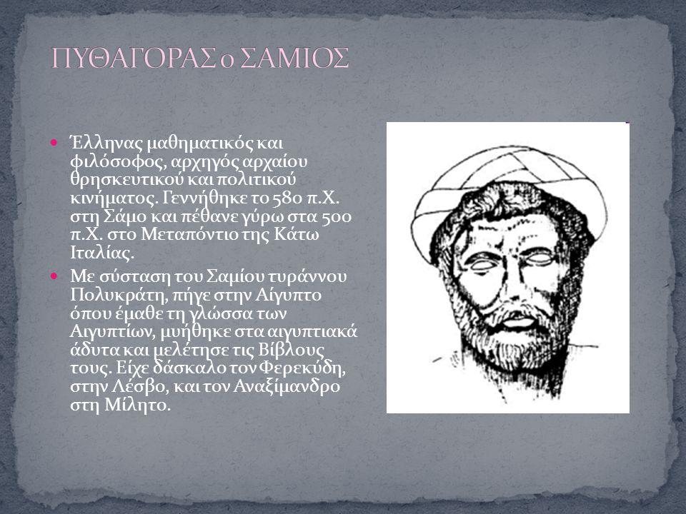 Έλληνας μαθηματικός και φιλόσοφος, αρχηγός αρχαίου θρησκευτικού και πολιτικού κινήματος. Γεννήθηκε το 580 π.Χ. στη Σάμο και πέθανε γύρω στα 500 π.Χ. σ