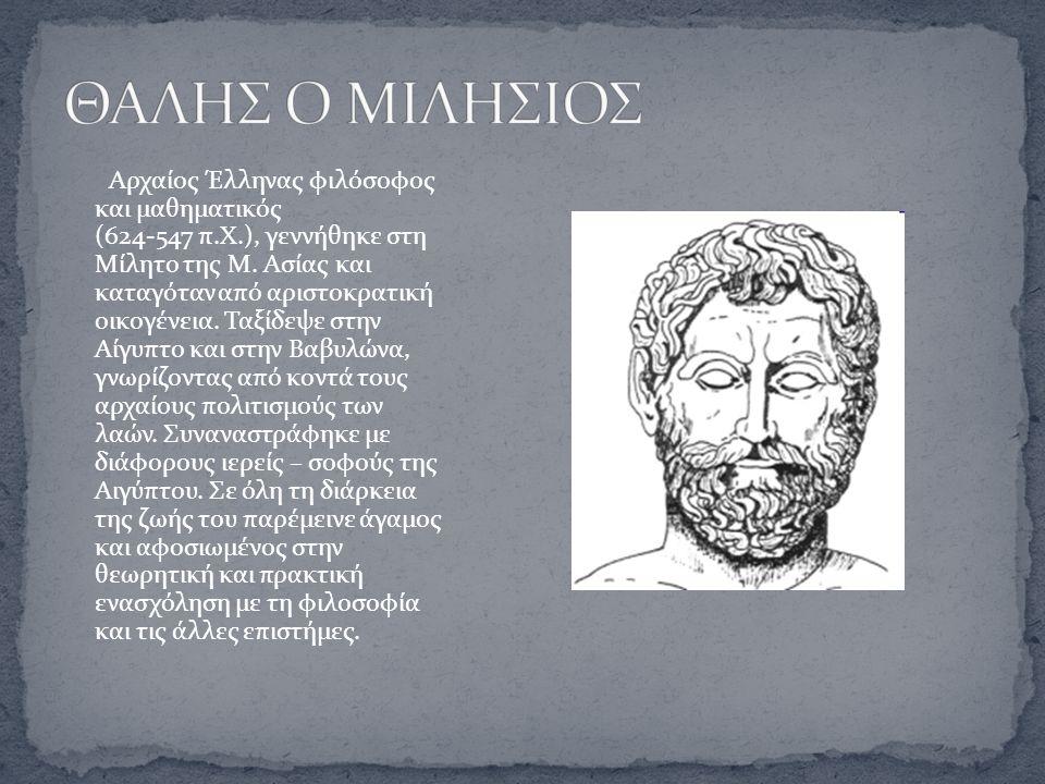 Αρχαίος Έλληνας φιλόσοφος και μαθηματικός (624-547 π.Χ.), γεννήθηκε στη Μίλητο της Μ. Ασίας και καταγόταν από αριστοκρατική οικογένεια. Ταξίδεψε στην